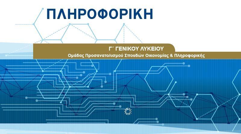 Πληροφορική Γ΄Λυκείου. Εξεταστέα ύλη για το 2020-2021