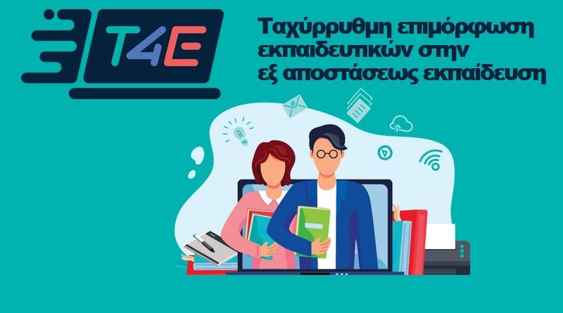 Τ4Ε. Ταχύρρυθμη επιμόρφωση εκπαιδευτικών στην εξ αποστάσεως εκπαίδευση