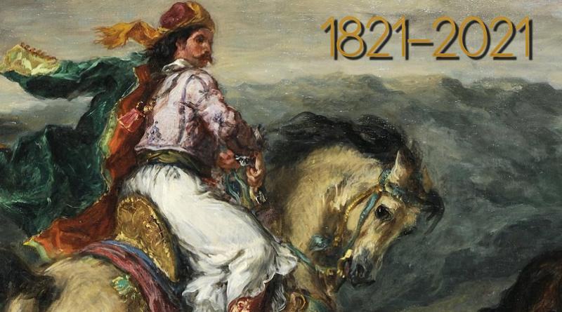 200 χρόνια από την Επανάσταση! Εκπαιδευτικό υλικό