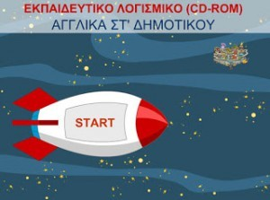 agglika-st-dimotiko-300x223