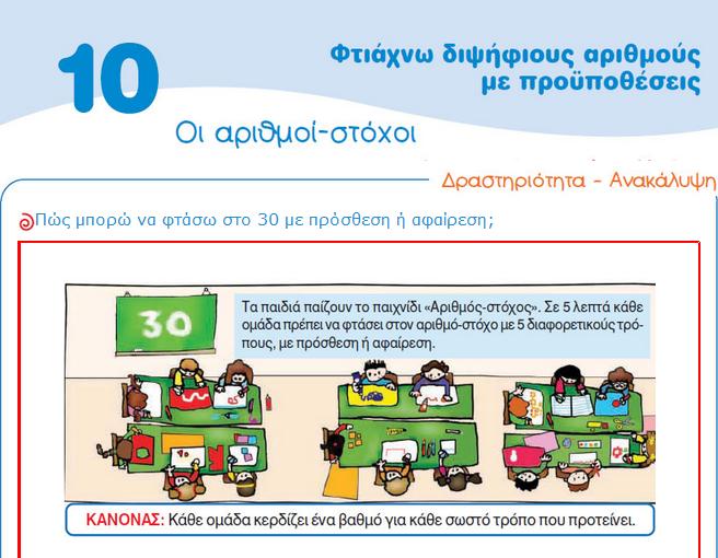 http://users.sch.gr/nikonikolo/kef.%2010.PNG