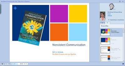 Παρουσίαση του NVC