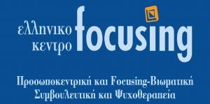 Ελληνικό Κέντρο Focusing