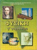 Παλαιό Βιβλίο Φυσικής