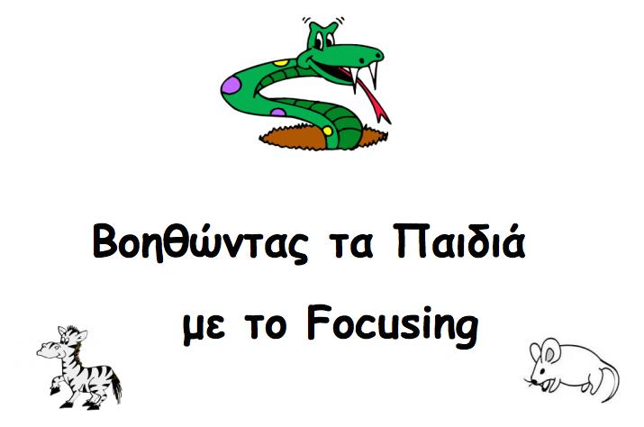 Βοηθώντας τα Παιδιά με το Focusing