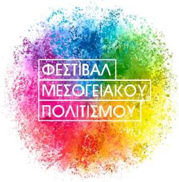 1ο Φεστιβάλ Μεσογειακού Πολιτισμού στη Νάξο