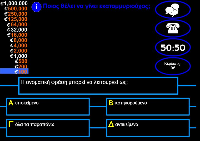 ekatomiriouxos game greek