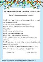 rules d1