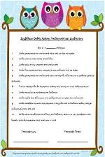 rules d2