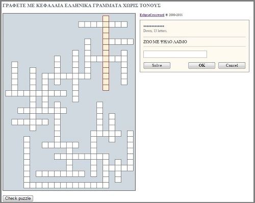 eclipse crossword apotiposi