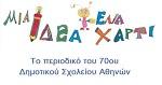 Δημιουργία Ηλεκτρονικού Σχολικού Περιοδικού του 70ου ΔΣ Αθηνών με το schoolpress