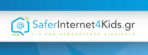 Τηλεκπαίδευση σε εκπαιδευτικούς και γονείς σε σχέση με την ασφαλή χρήση του διαδικτύου