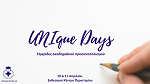 Unique Days – Δωρεάν Διημερίδα Ακαδημαϊκού Προσανατολισμού για μαθητές Γ΄ Λυκείου