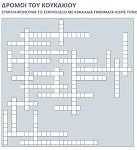 Σταυρόλεξο «Δρόμοι του Κουκακίου»