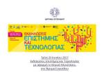 Τρίτη 20 Ιουνίου 2017 –  Εκδηλώσεις Επιστήμης και Τεχνολογίας  με αφορμή το Θερινό Ηλιοστάσιο,  στο Ίδρυμα Ευγενίδου