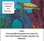 Κόμικ Δ' τάξης για τα ζώα υπό εξαφάνιση