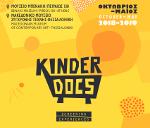 Kinder Docs – Διεθνές φεστιβάλ ντοκιμαντέρ για παιδιά και νέους