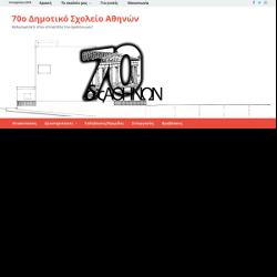 Δημιουργία ιστοσελίδας για το  70ο ΔΣ Αθηνών