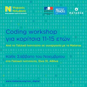 Coding workshop για κορίτσια 11-15 ετών στο Γαλλικό Ινστιτούτο