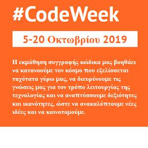 Ευρωπαϊκή Εβδομάδα Κώδικα 2019 / 5-20 Οκτωβρίου 2019