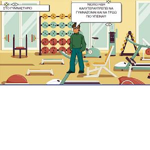 Κόμικ για την Πανελλήνια Ημέρα Σχολικού Αθλητισμού 2019