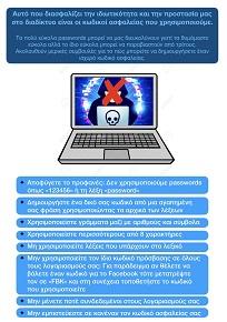 Αφίσες της Ε' τάξης για την προστασία των ηλεκτρονικών λογαριασμών – εξΑΕ