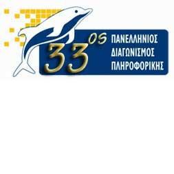 33oς Πανελλήνιος Μαθητικός Διαγωνισμός Πληροφορικής