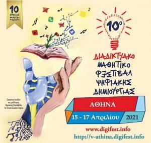 Συμμετοχή στο 10ο Μαθητικό Φεστιβάλ Ψηφιακής Δημιουργίας