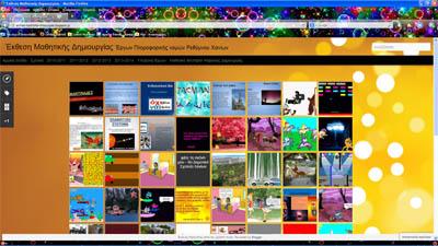 Έκθεση Μαθητικής Ψηφιακής Δημιουργίας