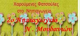 2o Νηπ. Ν. Μουδανιών