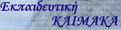ΕΚΠΑΙΔΕΥΤΙΚΗ ΚΛΙΜΚΑ