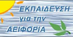 ΠΥΛΗ ΠΕΡΙΒΑΛ ΕΚΠ-ΣΗΣ
