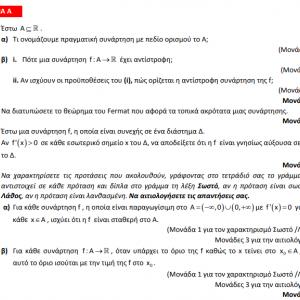 θέματα και λύσεις Μαθηματικών Προσανατολισμού Πανελλήνιες 2019
