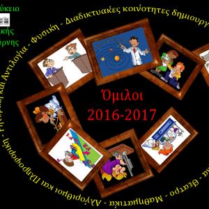 Εξετάσεις Εισαγωγής στο Πρότυπο Γυμνάσιο και Λύκειο Ευαγγελικής Σχολής Σμύρνης 2016