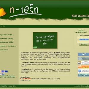 Πρόσβαση eclass.sch.gr