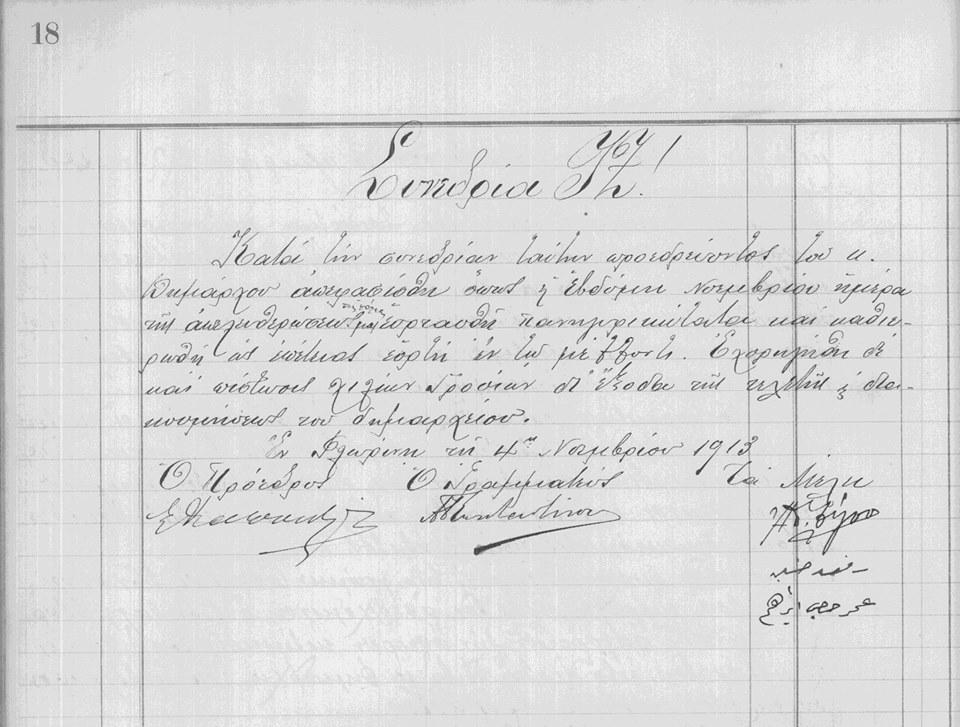 praktiko_dumou_florinas_1913