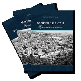 Φλώρινα 1912 - 2012: Χρονικό ενός αιώνα