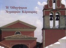 Η Οδηγήτρια Αγραφών Κέρκυρας. Ψηφίδες από τη μακραίωνη ιστορία της, Κέρκυρα 2011, σ. 182, 17Χ24 εκ., ΙSBN 978-960-93-3404-4.