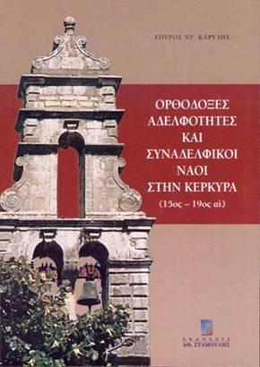 Ορθόδοξες αδελφότητες και συναδελφικοί ναοί στην Κέρκυρα (15ος-19ος αι.), Αθήνα-Σταμούλης, 2004, σ. 742, 17Χ24 εκ., ISBN 960-351-571-X.