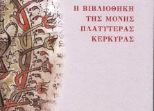 Η Βιβλιοθήκη της μονής Πλατυτέρας Κέρκυρας. Χειρόγραφα – Έντυπα – Αρχείο, Αθήνα 2010, σ. 548+[4], 17Χ24 εκ., ISBN 978-960-99745-1-6.