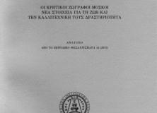 «Οι κρητικοί ζωγράφοι Μόσκοι. Νέα στοιχεία για τη ζωή και την καλλιτεχνική τους δραστηριότητα», Θησαυρίσματα 43 (2013), 233-276.