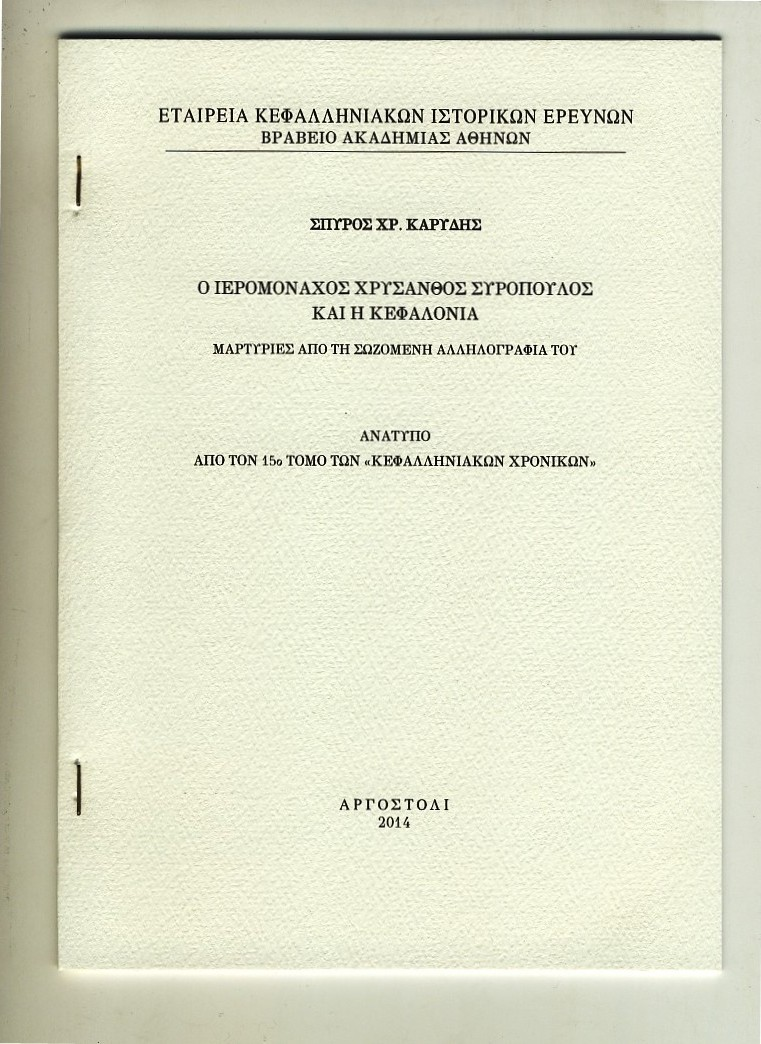 Ο ιερομόναχος Χρύσανθος Συρόπουλος και η Κεφαλονιά. Μαρτυρίες από τη σωζόμενη αλληλογραφία του, Κεφαλληνιακά Χρονικά 15 (2014), 627-648