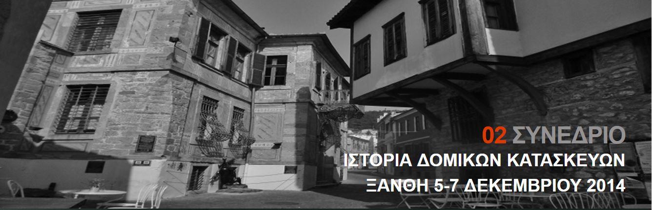 Ο ναός της Σπηλαιώτισσας στην πόλη της Κέρκυρας: Τα ίχνη των δομικών του μεταμορφώσεων στις αρχειακές πηγές