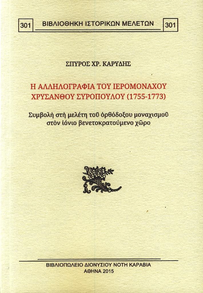 Η αλληλογραφία του ιερομονάχου Χρύσανθου Συρόπουλου (1755-1773). Συμβολή στη μελέτη του ορθόδοξου μοναχισμού στον ιόνιο βενετοκρατούμενο χώρο, Βιβλιοπωλείο Διονυσίου Νότη Καραβία, Αθήνα 2015 [Βιβλιοθήκη Ιστορικών Μελετών 301], σ. 258, 14Χ21 εκ., ISBN 978-960-258-130-8.