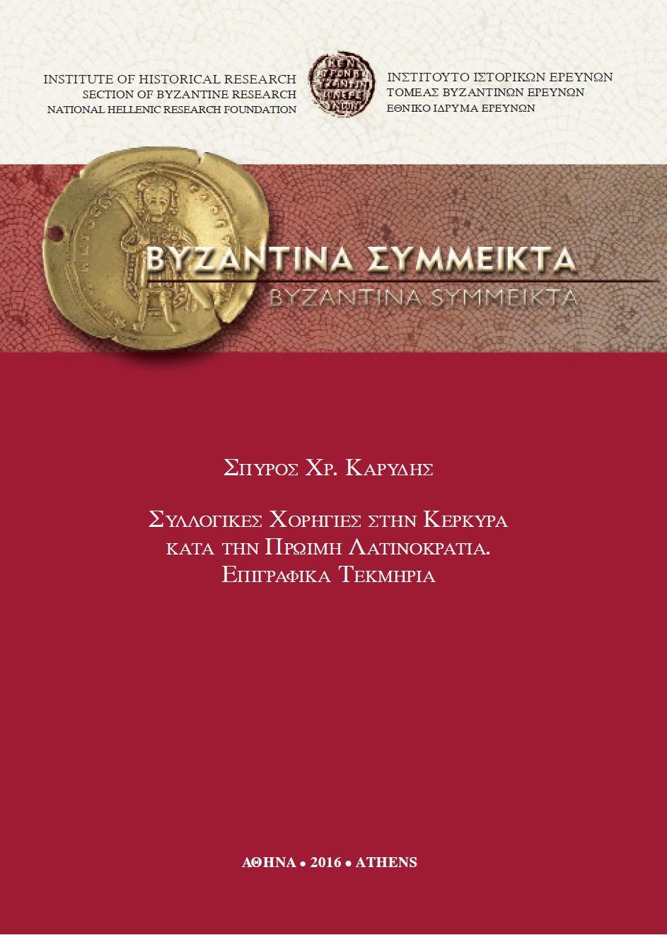 «Συλλογικές χορηγίες στην Κέρκυρα κατά την πρώιμη λατινοκρατία. Επιγραφικά τεκμήρια», Βυζαντινά Σύμμεικτα 26 (2016), 163-209