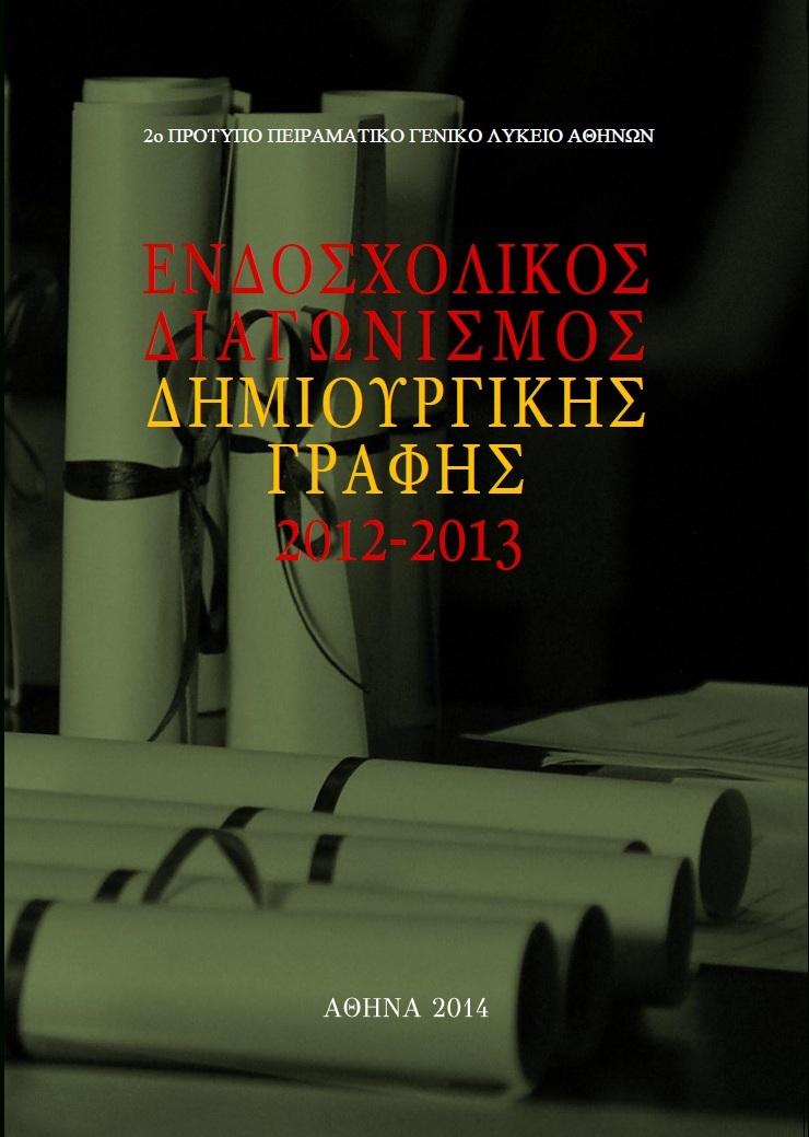 Ενδοσχολικός Διαγωνισμός Δημιουργικής Γραφής 2012-2013: Βραβευμένα Έργα, 2ο Πρότυπο Πειραματικό Γενικό Λύκειο Αθηνών, Αθήνα 2014, σ. 164, 17Χ24 εκ., ISBN: 978-960-99433-7-6.