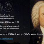 Εκδήλωση του Τμήματος Φυσικής του Διεθνούς Πανεπιστημίου Θεσσαλονίκης