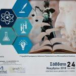 7η Ημερίδα Επιμόρφωσης  Διδακτικού Προσωπικού των Ελληνογαλλικών Σχολείων