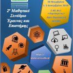 2ο Μαθητικό Συνέδριο Έρευνας και Επιστήμης για μαθητές Δευτεροβάθμιας Εκπαίδευσης