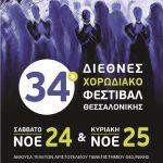 34ο Διεθνές Χορωδιακό Φεστιβάλ ΟΤΕ, Θεσσαλονίκης